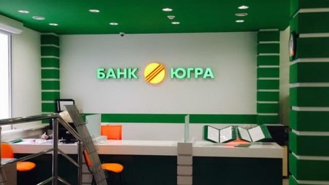 Банк «Югра» ликвидировали, нарушая законодательство РФ — Кричевский