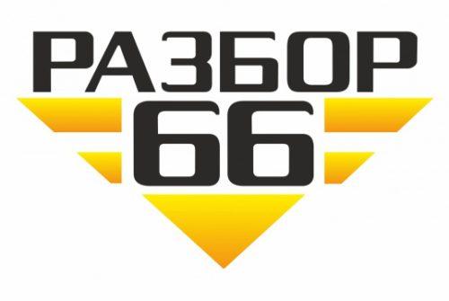 Интернет-магазин Разбор66 – купить запчасти в Москве на выгодных условиях