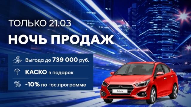 ДЦ Авангард Пискаревский приглашает посетить автосалон в ночь распродаж