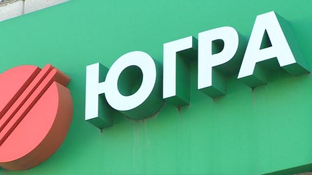 Вкладчики банка «Югра» начали получать первые выплаты