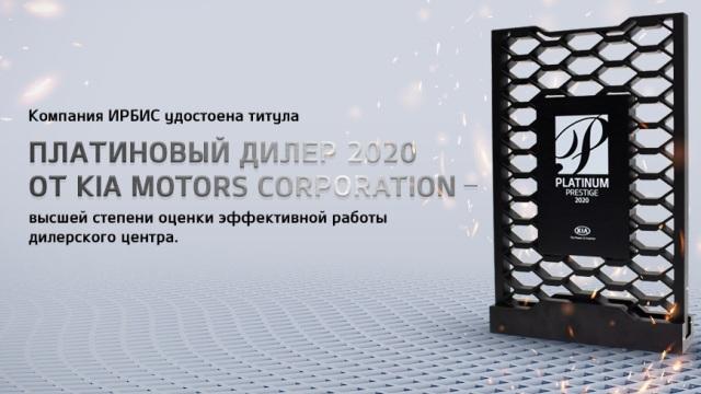 KIA: назван лучший официальный представитель бренда в России в 2019 году