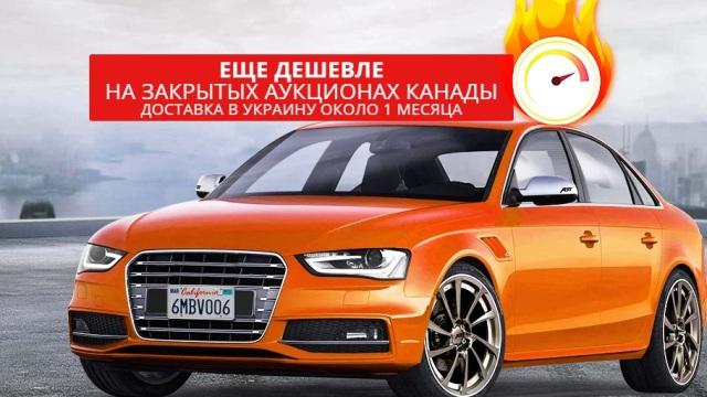 Автомобили из США и Канады по доступным ценам от Тризуб-Авто