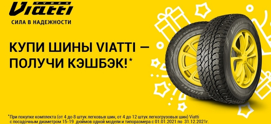 Копите бонусы с новой Программой на шины Viatti