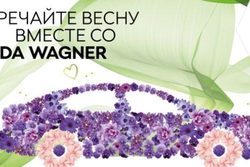 Международный женский день в ŠKODA WAGNER: цветы, мастер-классы и другие активности ждут посетителей автосалонов 8 марта