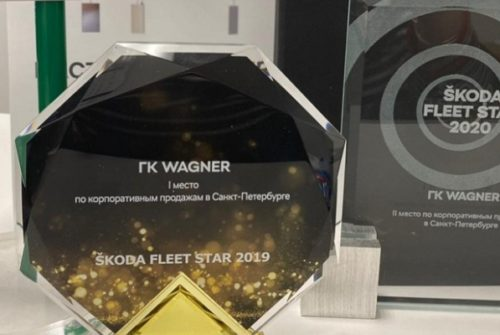 WAGNER – один из лучших дилеров по корпоративным продажам ŠKODA в Петербурге