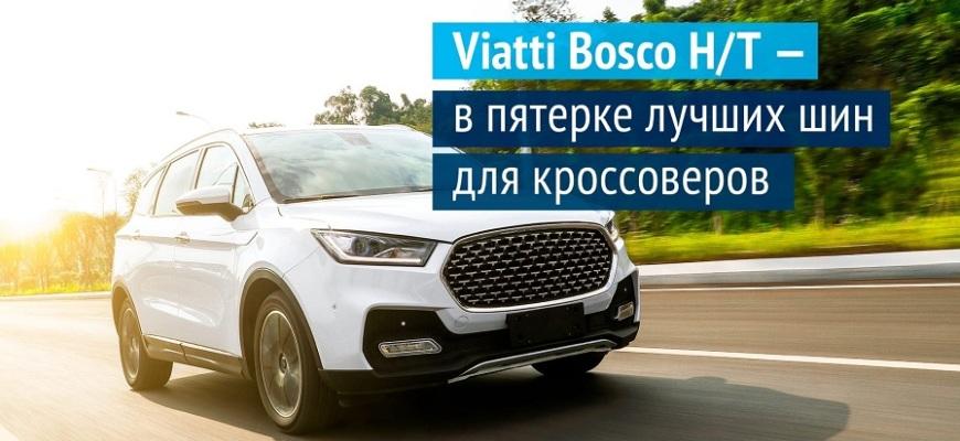 Специалисты журнала «За рулем» о преимущественных особенностях шин Viatti Bosco H/T