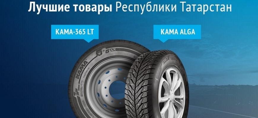 Продукт Шинного бизнеса Группы «Татнефть» KAMA TYRES стал участником конкурса «100 лучших товаров России»