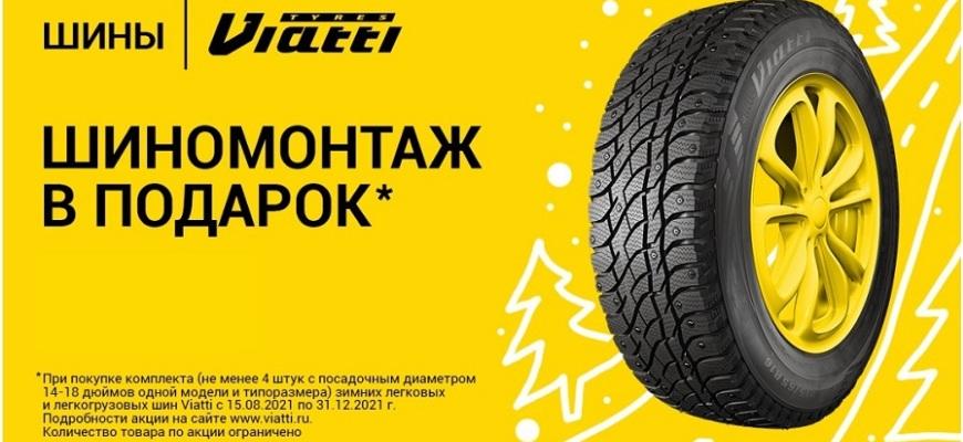 «Зима близко»: KAMA TYRES дарит шиномонтаж при покупке Viatti